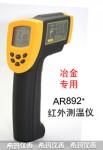 短波红外测温仪AR892+