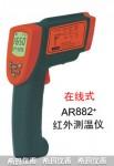 在线式红外测温仪AR882+