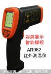 智能测温仪AR982