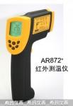 高温型红外测温仪AR872+