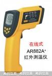 短波红外测温仪AR882A+