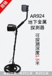 地下金属探测器AR924+