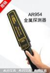 手持式金属探测器AR954