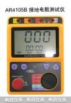 接地电阻表AR4105B