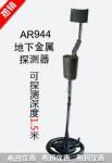 地下金属探测器AR944