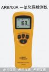 一氧化碳检测仪AR8700A