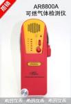 可燃气体检测仪AR8800A+