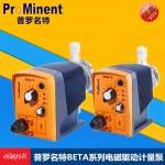 德国普罗名特BT5B0420PPT200UA010000电磁隔膜计量泵加药泵